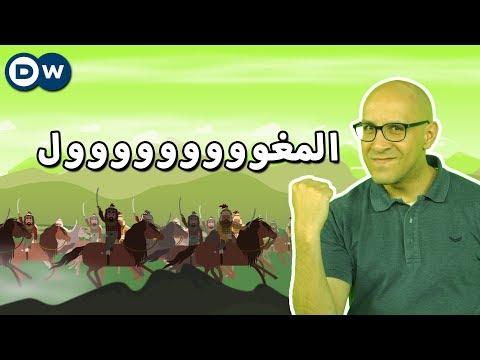 المغول ... بين التسامح والوحشية - الحلقة 17 من Crash Course بالعربي