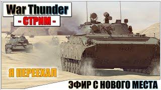 War Thunder - Я ПЕРЕЕХАЛ, СТРИМ С НОВОГО МЕСТА | Паша Фриман🔴