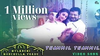 Mylanchi Monchulla Veedu - Thammil Thammil