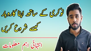 How Job Holder Can Start Side Business ? Best Sides Business Ideas In Pakistan By Kashif Majeed