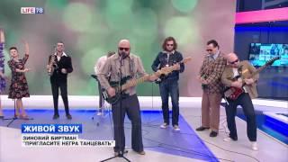 """Зиновий Биртман - """"Пригласите негра танцевать"""""""