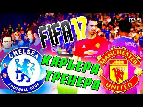 FIFA 17 Карьера за MU #6//Игра с Челси на Стэмфорд Бридж//
