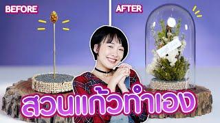 ซอฟรีวิว: เซ็ตจัดดอกไม้สวนแก้ว!? ทำเองที่ไหนก็ได้!【CRAFTFETERIA - Dried Flowers Decoration Kit】