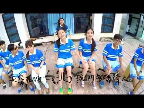 盧宣禎【 我說,嗚啦啦!】|2016 明道中學 高中部原創畢業歌 Official Music Video