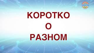Коротко о разном 15/01: В Андреевке по суду снесут незаконный торговый центр