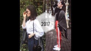 LOOK BOOK ОСЕНЬ 2017   ТРЕНДЫ   ПОКУПКИ