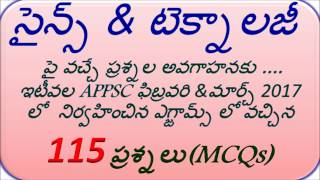 Science & technology ,MCQs శాస్త్ర సాంకేతిక రంగం APPSC TSPSC