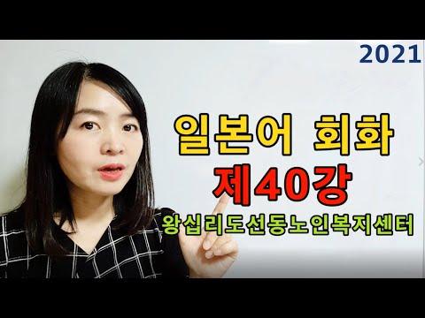 일본어회화 40강(2021) width=