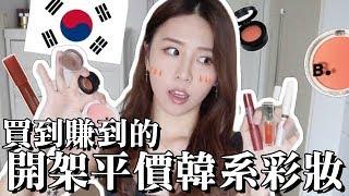 [拍胸脯]買到賺到!! 一堆近期愛用的韓系平價開架彩妝愛用品..!! 護唇油 胭脂 眼影 唇膏 染眉膏  Lizzy Daily