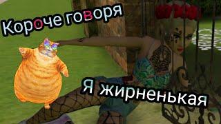 КОРОЧЕ ГОВОРЯ Я ЖИРНЕНЬКАЯ//Avakin Life