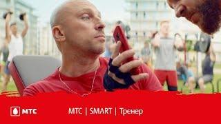 МТС | SMART | Тренер