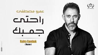تحميل اغاني Amr Mostafa - Rahty Ganbak عمرو مصطفي - راحتي جنبك كامله MP3