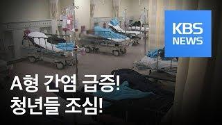 [뉴스 따라잡기] 지난해 3배 A형 간염…'2040세대' 유독 취약, 왜? / KBS뉴스(News)