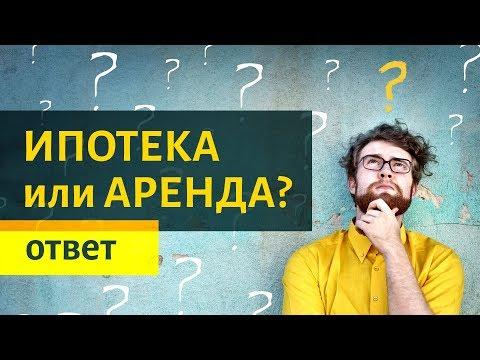 Ипотека или аренда. Ответ   Советы как и где выгодно брать квартиру в ипотеку для сдачи в аренду.