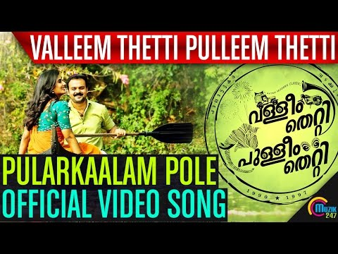 Pularkaalam Pole Video Song Valleem Thetti Pulleem Thetti