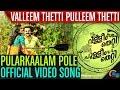 Valleem Thetti Pulleem Thetti   Pularkaalam Pole Song Video   Kunchacko Boban, Shyamili   Official