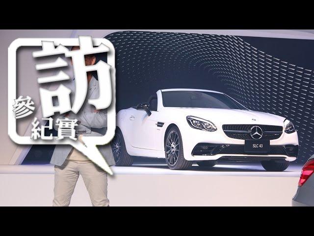 20160720 硬頂敞篷雙雄 Mercedes-Benz SL / SLC 正式發表