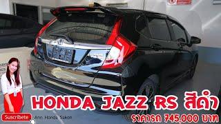 HondaJazzRS-CVTสีดำราคารถ745,000บาท