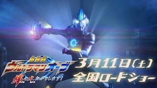 Picture of a movie: Ultraman Orb The Movie: Let Me Borrow The Power Of Bonds!
