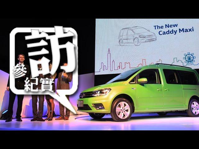20160506 Volkswagen Caddy Maxi Caddy IPC福祉車發表會