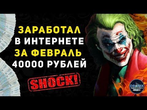 ЗАРАБОТАЛ В ФЕВРАЛЕ 2020 ГОДА  40000 РУБЛЕЙ В ИНТЕРНЕТЕ