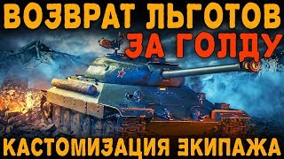 ВОЗВРАТ ЛЬГОТНЫХ ПРЕМОВ ЗА ГОЛДУ. КАСТОМИЗАЦИЯ ЭКИПАЖЕЙ. ОТВЕТЫ РАЗРАБОТЧИКОВ [ World of Tanks ]