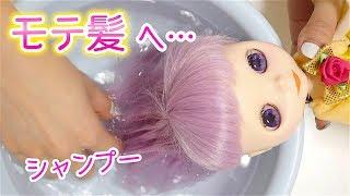 ブライス人形シャンプーしてツヤツヤモテ髪に…。ドールシャンプー過程【BlytheDoll】ごっこ遊び - YouTube