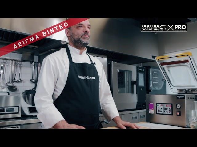 Online Σεμινάρια Μαγειρικής Master Class Τεχνικές Sous Vide Session 2