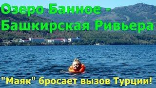 Когда разрешат рыбалку на банном озере в башкирии