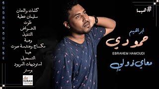 تحميل اغاني ابراهيم حمودي #هيما - معاي زولي - جديد الاغاني 2020 MP3