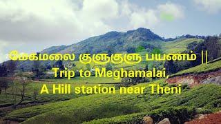 மேகமலை குளுகுளு பயணம் || Trip to Meghamalai, a Hill station near Theni