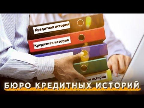 Бюро кредитных историй. Что нужно знать?