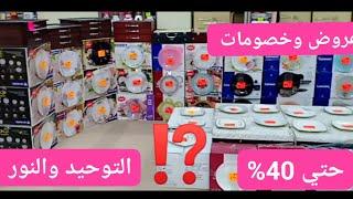 #جهازالعروسهالتوحيدالنور الحقوا عروض التوحيدوالنور خصم حتي 40%