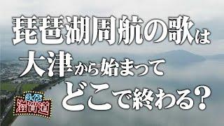 琵琶湖周航の歌は大津から始まってどこで終わる?:クイズ滋賀道