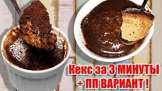 ШОКОЛАДНЫЙ Кекс в Микроволновке за 3 Минуты | Шоколадный Кекс в кружке | Быстрый завтрак за 3 минуты