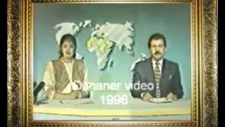 من تلفزيون العراق حنان عبد اللطيف وشمعون متي/ 1996