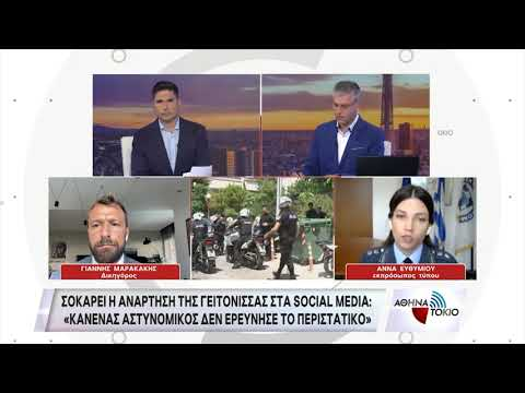 Έξι γυναικοκτονίες στην Ελλάδα μέσα στο 2021 | 31/7/21 | ΕΡΤ
