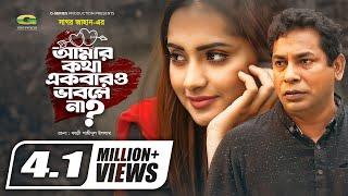 Amar Kotha Ekbaro Vable Na 🤔 || Mosharraf Karim || Payel || Sagor Jahan || g series bangla natok
