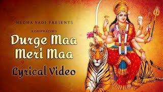 Durge Maa Meri Maa - Durga Puja Songs - Jai Mata Di