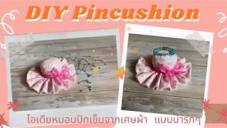 Easy DIY Pincushion | ไอเดียวิธีการทำหมวกจิ๋วเป็นหมอนปักเข็มหมุด จากเศษผ้า