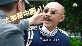 大帥哥NG片大公開  張衞健公審邊個NG最多