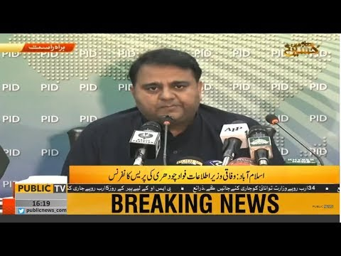 Information Minister Fawad Chaudhry's press conference | 20th September 2018