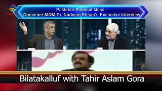 Pakistan Political Mess - Convener MQM Dr. Nadeem Ehsaan's Exclusive Interview