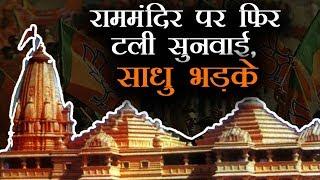 अयोध्या में राममंदिर खुद ही बना देंगे रामभक्त, सरकार पर भरोसा नहींः प्रयागराज से संतों की हुंकार