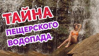 Тайна Пещёрского водопада в Залесовском районе. Часть 1