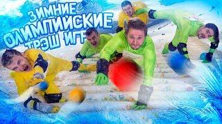 Олимпийские Трэш Игры 2018 – ЦАРЬ ВАЗЕЛИНОВОЙ ГОРЫ / КЁРЛИНГ