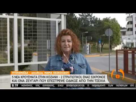 Νέα κρούσματα κορονοϊού στη Λαμία-Συνεχίζονται οι ιχνηλατήσεις και σε Κοζάνη, Πρέβεζα | 8/6/20 | ΕΡΤ