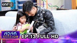 สวัสดี STATION | EP.13 | FULL HD | 28 เม.ย. 61 | เวลา 11:30 น. | one31 - dooclip.me
