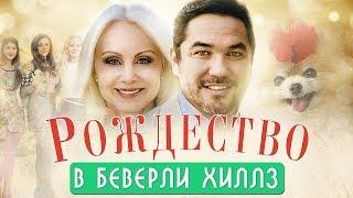 Рождество в Беверли Хиллз HD (2015) / Beverly Hills Christmas HD (семейный)
