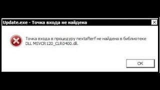 КАК РЕШИТЬ ОШИБКУ MSVCR120 CLR0400 dl? ЕСТЬ РЕШЕНИЕ!!!l